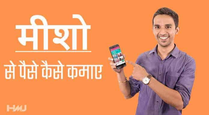 Meesho App Se Paise Kaise Kamaye Hindi